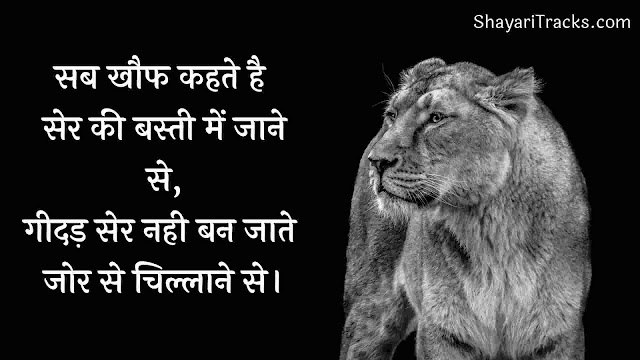 Sher dil attitude status