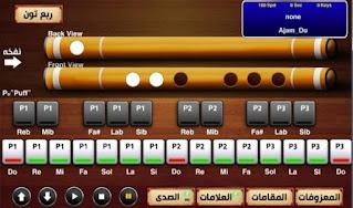 تطبيق لتعليم العزف على الة الناي الموسيقية