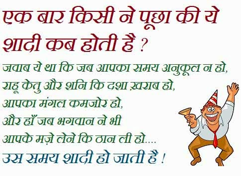 Funny Hindi Jokes In Hidni For Facebook Status For Facebook For Friends For Girls In English In Urdu For Teenagers For Kidsa