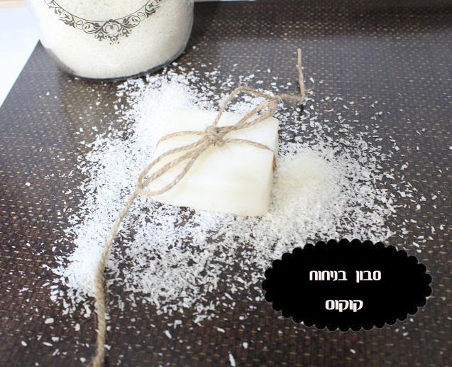 IMG 0532 - איך מכינים סבון בבית?