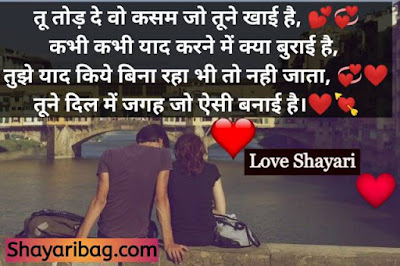 Love Shayari In Hindi Download Image