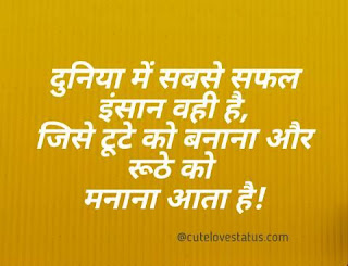 short status for instagram hindi