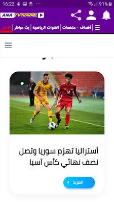 تحميل تطبيق  ANA TV CHANNEL لمشاهدة القنوات و الافلام و ملخصات المباريات