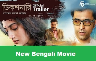 Dictionary full Bengali Movie Cast, Review, and Story in 2021