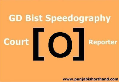 GD-Bist-Speedograph-O-Words