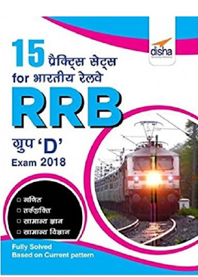 RRB,RAILWAY EXAM,PRACTICE SETS