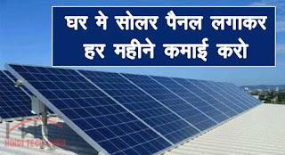 Uttarakhand Rooftop Solar Yojana ki Jankari