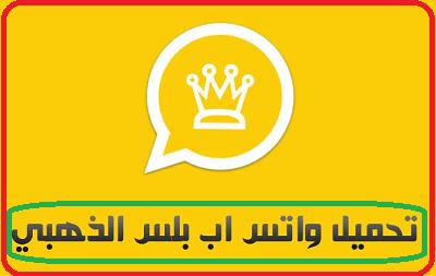 تحميل تحديث واتس اب الذهبي ابو العرب اصدار جديد 2020 Whatsapp Gold ضد الحظر