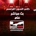 مشاهدة مباراة باريس سان جيرمان ورين بث مباشر بتاريخ 03-08-2019 كأس السوبر الفرنسي