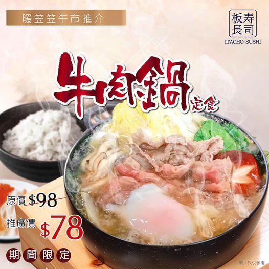 板長寿司: 牛肉鍋定食 推廣價$78