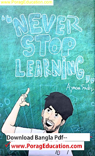 never stop learning ayman sadiq book pdf download