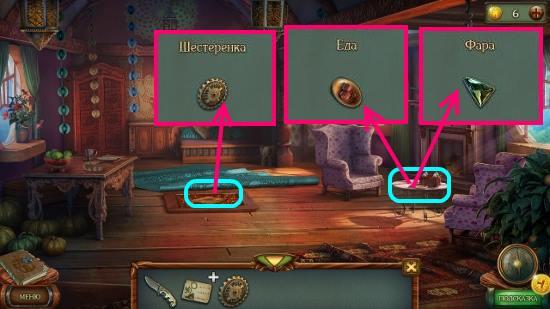 собираем детали в комнате в игре наследие 3 дерево силы