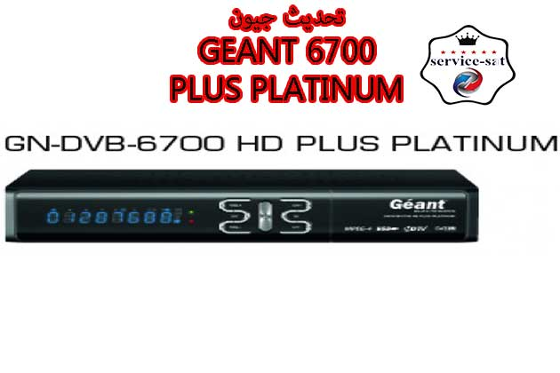 تحديث جيون GEANT 6700 PLUS PLATINUM