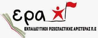 Η παράταξη των δασκάλων του ΣΥΡΙΖΑ κατά των παρελάσεων