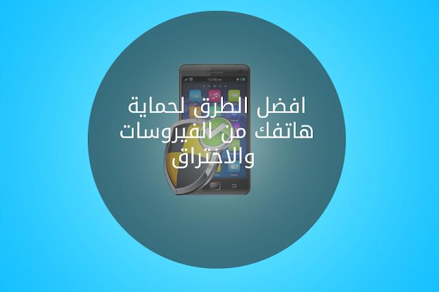 افضل-الطرق-لحماية-هاتفك-من-الفيروسات-والاختراق