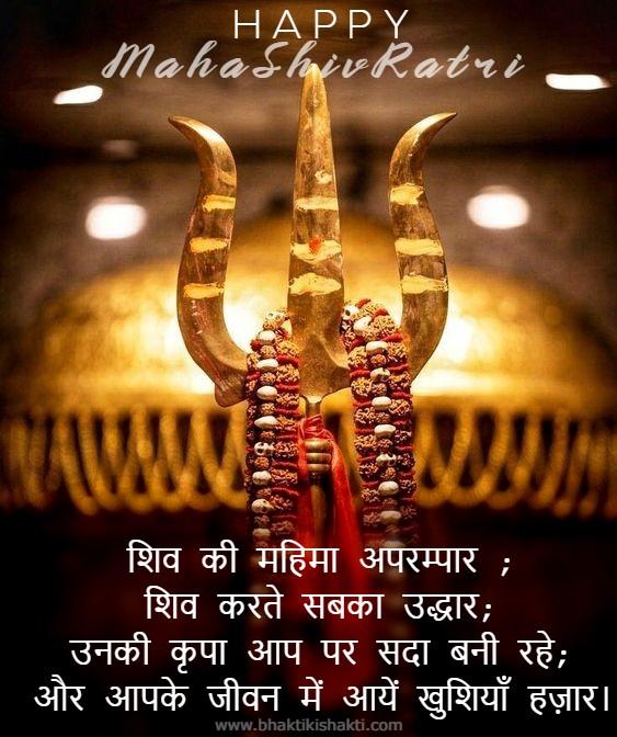 Mahashivratri Wishes in Hindi