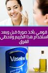 قومي بأخد صورة قبل وبعد استخدام هذا الكريم ولاحظي الفرق-كريم فازلين