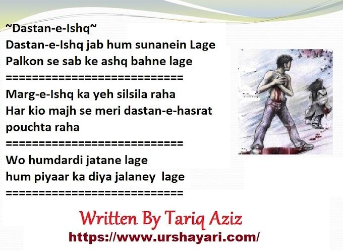 Dastan-e-Ishq jab hum sunanein Lage