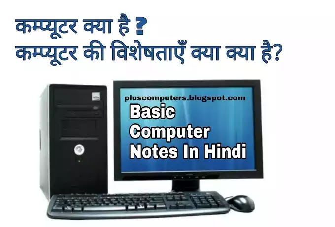 कम्प्यूटर क्या है और कम्प्यूटर की विशेषताएँ  [ What is a computer and features of a computer : Basic Computer Notes In Hindi ]