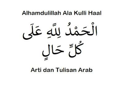 Arti Alhamdulillah Ala Kulli Haal: Tulisan Arab (Lengkap)
