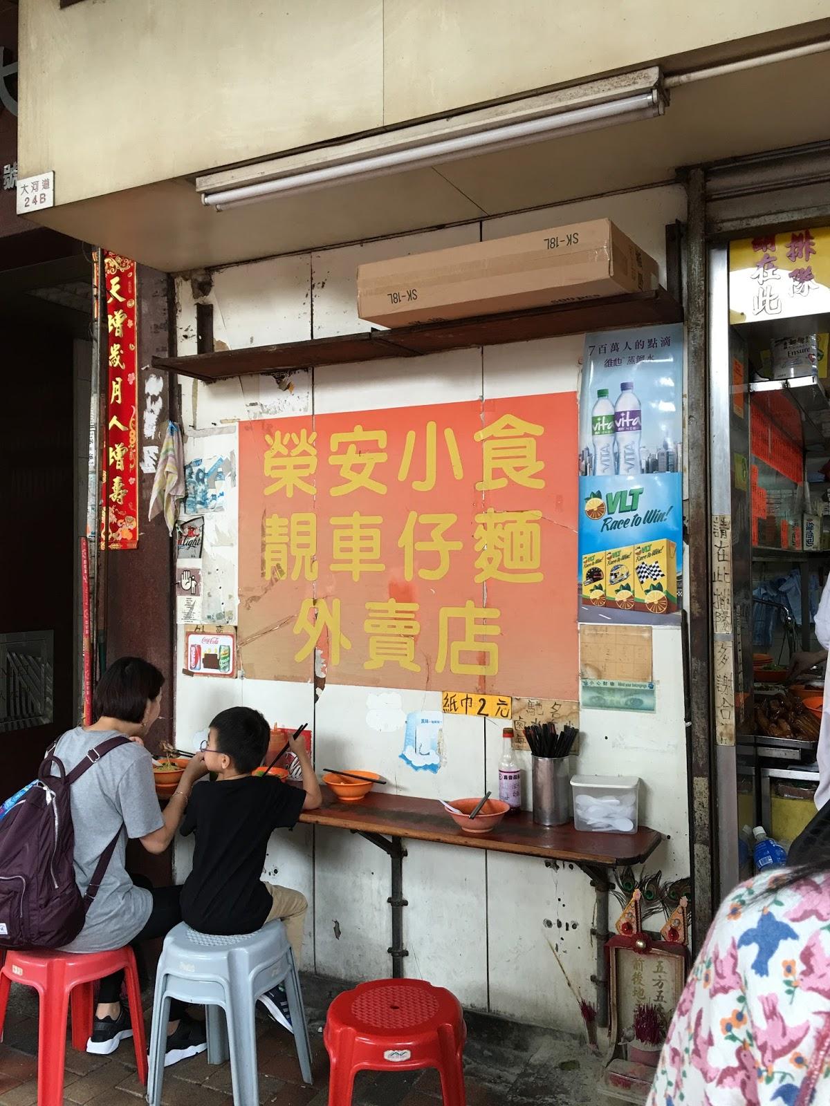 荃灣 - 榮安小食 - 車仔麵