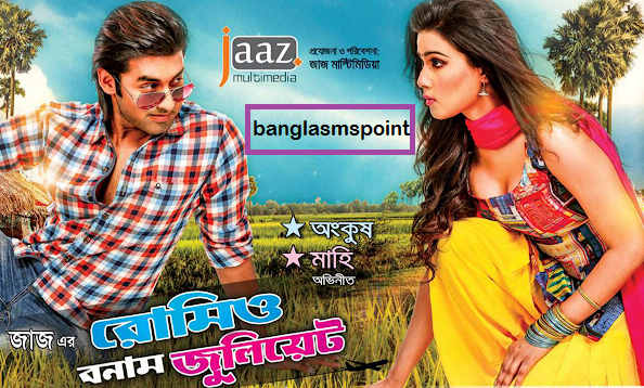 Romeo vs Juliet (2015) Bengali Full Movie 720p HDRip 1.2GB Free Download