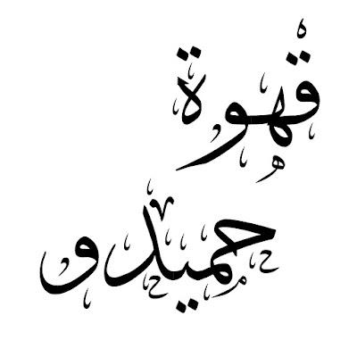 قهوة حميدو الفارس والطفل العاق