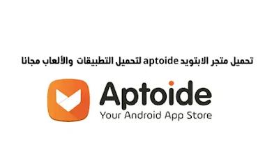 تحميل الابتويد aptoide , تحميل برنامج الابتويد , تنزيل الابتويد