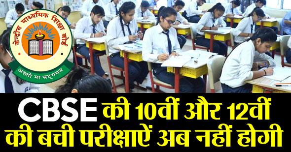 CBSE 10वीं-12वीं बोर्ड की बची परीक्षाएं अब नहीं होंगी