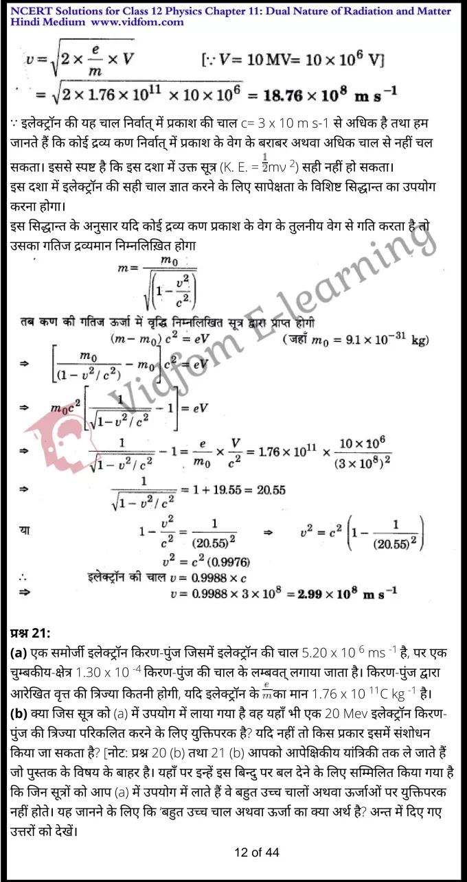 class 12 physics chapter 11 light hindi medium 12