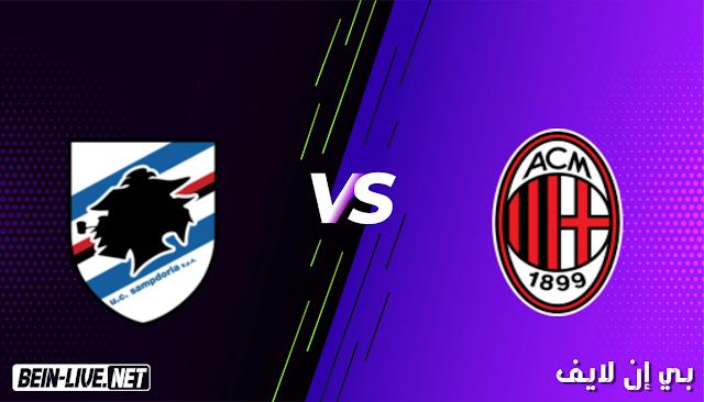مشاهدة مباراة ميلان وسامبدوريا بث مباشر اليوم بتاريخ 03-04-2021 في الدوري الايطالي