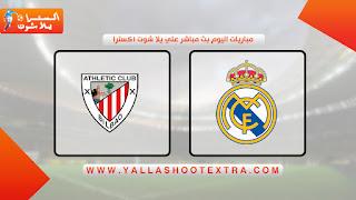 مباراة ريال مدريد وأتلتيك بلباو اليوم 15-12-2020 في الدوري الاسباني