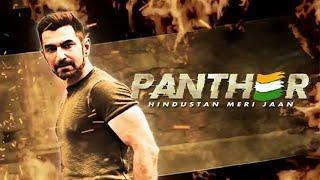 Free তে ডাউনলোড করে নিন বাংলা Panther মুভিটি Hd 1080p