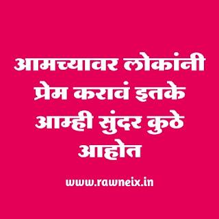 Marathi tunt status