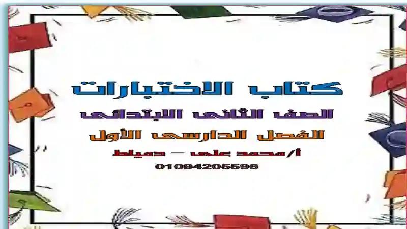 اجمل ملزمة امتحانات اللغة العربية للصف الثاني الابتدائى الترم الاول 2020