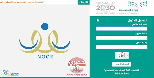 رابط موقع نظام نور 1439 للإستعلام عن نتائج درجات وشهادات الطلاب برقم الهوية والسجل المدني