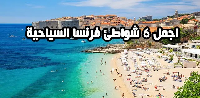 اجمل 6 شواطئ فرنسا السياحية