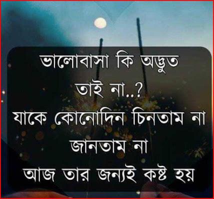 Bangla Attitude Status/Captions For WhatsApp