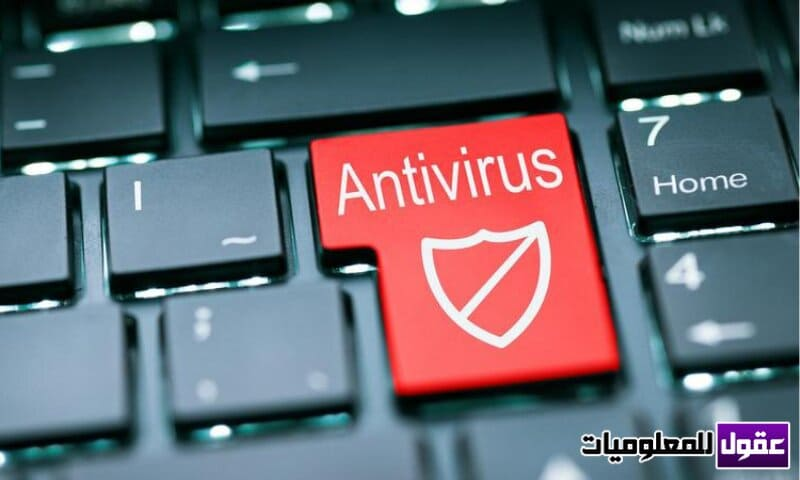 أفضل برنامج مكافحة الفيروسات مجاني للكمبيوتر