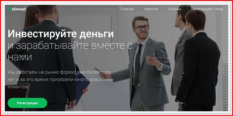 Мошеннический сайт 0xinvest.online – Отзывы, развод, платит или лохотрон? Мошенники 0xInvest