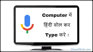 Computer Me Bol Kar Hindi Type Kaise Kare