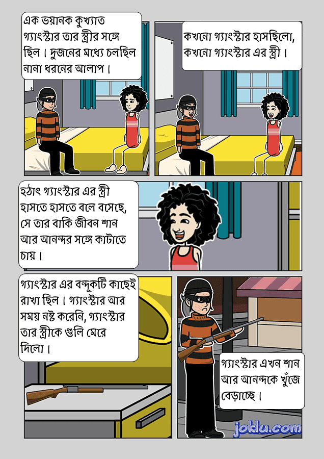 Gangster and his wife Bengali comics