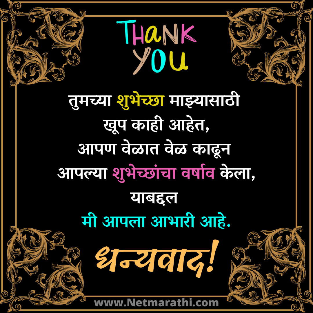 Dhanyavas Message in Marathi