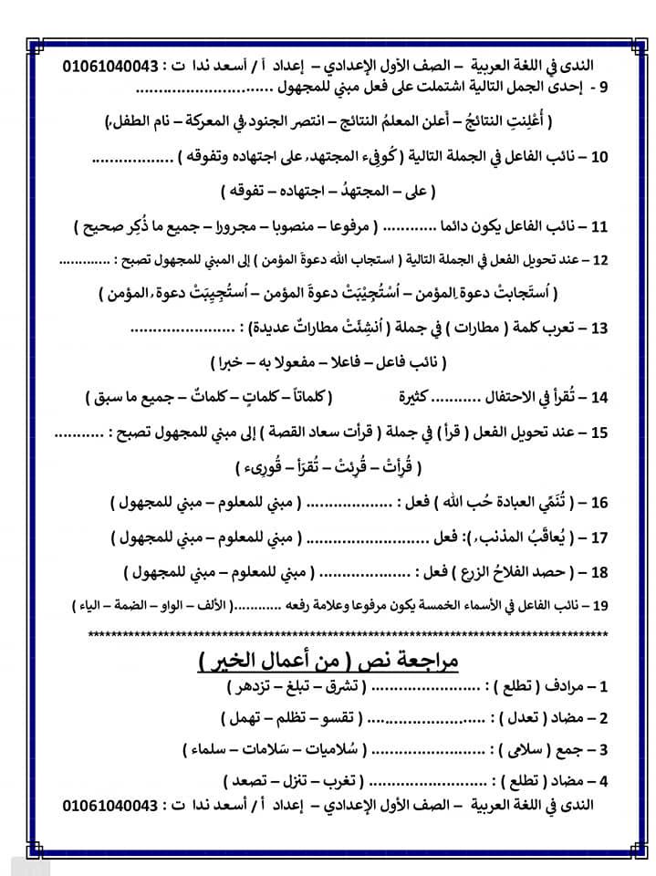 ملزمة لغة عربية الصف الأول الإعدادي شهر إبريل إختيار من متعدد أ/ أسعد ندا 18