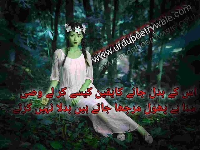 Mirza-Ghalib-Shayari-Whatsapp Status-in-Urdu