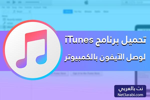 تحميل برنامج iTunes للكمبيوتر برابط مباشر لوصل الآيفون بالكمبيوتر