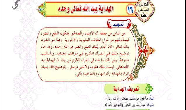 حل درس الهداية بيد الله تعالى وحده التوحيد للصف الاول متوسط