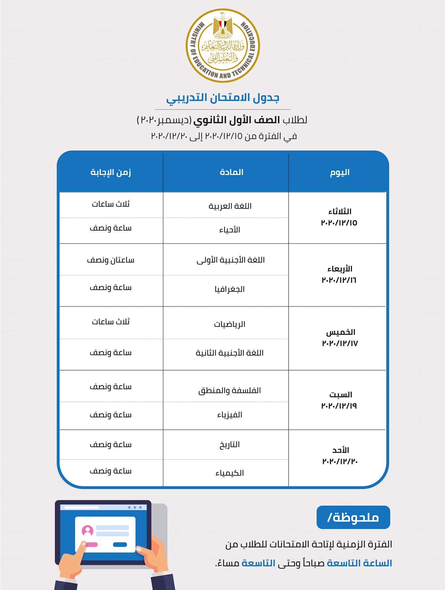 جدول امتحانات اولي ثانوي