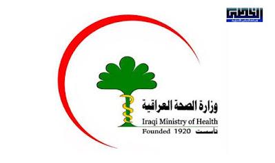 الصحة تطمئن العراقيين بشأن عدوى الفطر الأسود