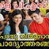 Kerala PSC General Knowledge Questions - പൊതു വിജ്ഞാനം (26)